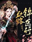 丝路锦医行-玉珊瑚-丽声文化传媒