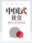 中国式社交:教你为人处世说话之道-珊珊-娱悦佳音