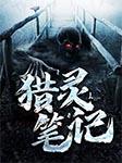 猎灵笔记-江东鬼王-夏蓝雨
