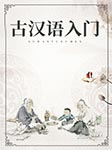 古汉语入门-佚名-白云出岫
