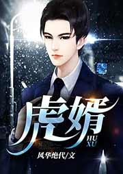 虎婿|杨潇唐沐雪-风华绝代-播音胺多酚