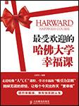 最受欢迎的哈佛大学幸福课-王柳珍 编著-人邮知书