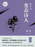罪全书4(蜘蛛代表作)-蜘蛛-悬疑师随风