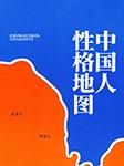 中国人性格地图-余守斌-仓颉