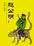 财神赵公明-任升-昊儒
