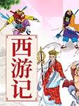 西游记-吴承恩-白云出岫