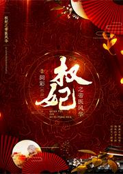 权妃之帝医风华(阿彩大神古言三部曲)-阿彩-八月居