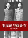 毛泽东与蒋介石(叶永烈著)-叶永烈-播音梅杰
