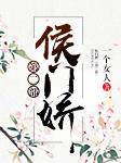 侯门娇(第二部)-一个女人-小溪