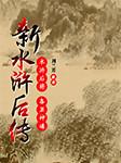 刘兰芳:新水浒后传-刘兰芳-刘兰芳