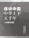 话说中国 | 中华上下五千年(孙刚演播)-孙刚-孙刚