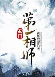 玄门第一相师(原名:绝品神相)-孤帆远影-柴小玖