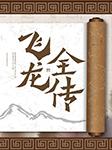 飞龙全传-佚名-邵军荣