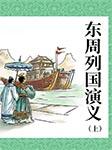 东周列国演义(上)-臧汝德-臧汝德