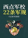 西点军校22条军规(纪涵邦演播)-卡尔博学-纪涵邦