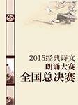 2015经典诗文朗诵大赛:全国总决赛-佚名-佚名