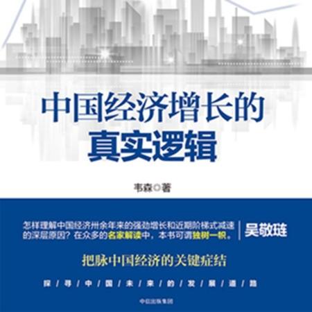 中国经济增长的真实逻辑-佚名-播音中信书院