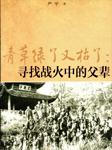 青草绿了又枯了:寻找战火中的父辈-严平-人民文学出版社
