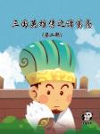 三国英雄传之诸葛亮(第二部)-洪涛-播音熊猫啃书