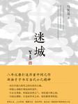 迷城(揭开坠楼案背后的权力博弈)-马笑泉-悦库时光,旭东
