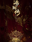 皓镧传(精品广播剧)-欢娱影视-清湖有声