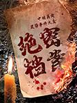 绝密档案|中国灵异事件-佚名-时代文化