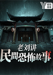 老刘讲故事:民间恐怖悬疑故事-老刘gg-娱悦佳音