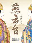 燕云台(唐嫣主演热播剧)-蒋胜男-声动未来