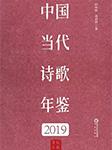 中国当代诗歌年鉴(2019年卷)-邱华栋,周瑟瑟-三门里