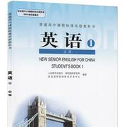 高中英语课文(人教版)-白纸工作室-广州蜂背网络科技-佚名