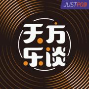 天方乐谈-JustPod-JustPod-佚名