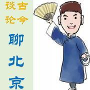 谈古论今聊北京-河汉天流-木公的松-河汉天流