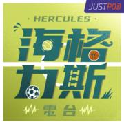 海格力斯电台-JustPod-JustPod-佚名
