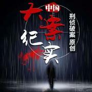 中国大案纪实:刑侦破案大全-懒人200912639-懒人200912639-佚名