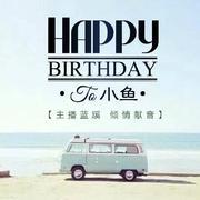 小鱼,生日快乐-栀子电台-NJ蓝蹊-栀子电台