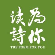 「为你读诗」杨牧先生特辑-「为你读诗」官方播客-「为你读诗」官方播客-「为你读诗」官方播客