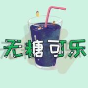 无糖可乐-DJ苏恪-苏恪,老王,阿叶-DJ苏恪