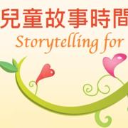 儿童睡前小故事-八度易飞-八度幸福大飞-佚名