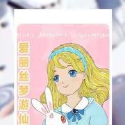 世界童书经典之作《爱丽丝梦游仙境》-小鹿萌妈奇妙故事会-小鹿萌妈奇妙故事会-佚名