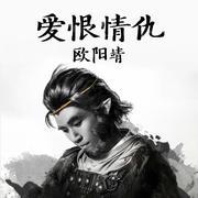 欧阳靖 MC JIN|孙八一:爱恨情仇 -星火映画FS-星火映画FS-佚名