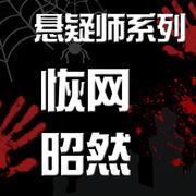 悬疑师系列-恢网昭然-悬疑师随风-悬疑师随风-悬疑师随风