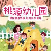 桃源幼儿园:童趣故事汇(精选)-艾斯妈妈讲故事-艾斯妈妈-艾斯妈妈讲故事