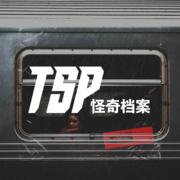 TSP怪奇档案-凹凸电波-食色性STUDIO-凹凸电波