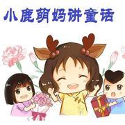 小鹿萌妈讲童话-小鹿萌妈奇妙故事会-小鹿萌妈-佚名
