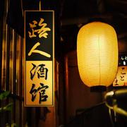 路人酒馆-南方的东-成东-佚名