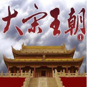 大宋王朝-忆时光音悦台-非议&失昼-佚名
