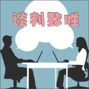 谈判制胜-懒人159049857-星志桥-佚名