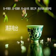 清茶之声-懒人87662502-清茶电台-懒人87662502