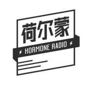 【荷尔蒙听说电影】-荷尔蒙电台-佚名-荷尔蒙电台