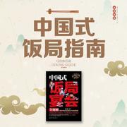 中国式饭局指南:吃的是人情世故-懒人200912639-懒人200912639-佚名